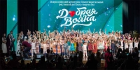 В Курске состоялся региональный отборочный тур благотворительного фестиваля «Добрая волна»