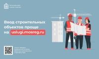 На региональном портале госуслуг упростили ввод объектов для застройщиков Подмосковья