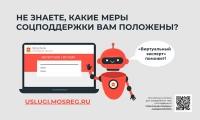 «Виртуальный эксперт» Подмосковья определил меры соцподдержки для 20 тысяч жителей