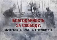 Минобороны России запускает мультимедийный раздел, посвященный сохранению памяти о воинах Красной Армии, погибших при освобождении Литовской ССР