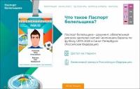Паспорт болельщика можно получить во временных центрах выдачи FAN ID у стадиона «Санкт-Петербург»