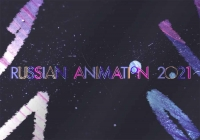 Представляем Каталог актуальной российской анимации 2021