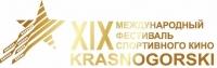 Стартовал прием заявок на XIX Международный фестиваль спортивного кино «Красногорский»
