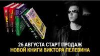 Новая книга Виктора Пелевина выйдет 26 августа 2021 года