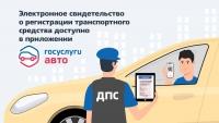 Минцифры России запустило отдельное приложение для автомобилистов