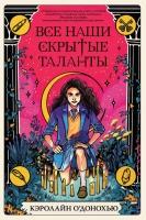 4 осенних фэнтези-романа для тех, кто скучает по «Очень странным делам» и «Ривердейлу»