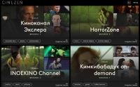 В России запускается инновационный стриминговый сервис CINEZEN