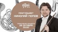 Радио «Орфей» приглашает на онлайн-концерт Николая Попова