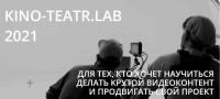 Творческая лаборатория KINO-TEATR.LAB 2021 запускает новое направление «Видеоконтент»